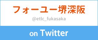 フォーユー堺深阪 on Twitter